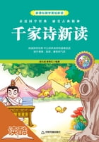 New Analysis to Golden Treasury of Quatrains& Octaves(Ducool Children Sinology Enlightenment Edition) by Hu Yuanbin