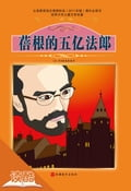 9787563723294 - Chen Hui, Verne: Began's Five Hundred Million Franc (Ducool Authoritative Fine Proofread and Translated Edition) - 书