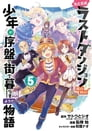 Suppose a Kid from the Last Dungeon Boonies Moved to a Starter Town (Manga) 05 Cover Image