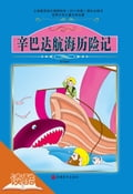 9787563723126 - Yang Jian: The Seven Voyages of Sinbad the Sailo (Ducool Authoritative Fine Proofread and Translated Edition) - 书