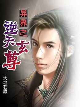 Book The Xuan God in Another World by Tiandi Cangchong