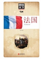 (New) See the World Through Pictures: France by The Editorial Board of Daily Knowledge