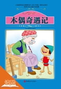 9787563723447 - Chen Hui, Collodi: The Adventures of Pinocchio (Ducool Fine Proofreaded and Translated Edition) - 书