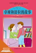 9787563723263 - Chen Hui, Cosmo Jamie Jans C A: The Story of Zoya and Shura (Ducool Classics Fine Proofread and Translated Edition) - 书