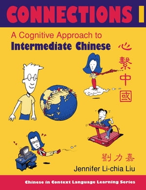 Connections I [text + workbook], Textbook & Workbook: A Cognitive Approach to Intermediate Chinese