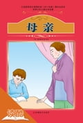 9787563723232 - Yang Jian: Mother (Ducool Fine Proofreaded and Translated Edition) - 书