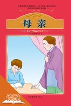 Mother (Ducool Fine Proofreaded and Translated Edition) by Yang Jian