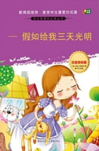 Three Days to See by The First Book for Chinese Students