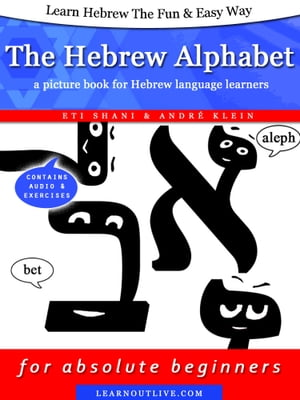 Learn Hebrew The Fun & Easy Way: The Hebrew Alphabet a picture book for Hebrew language learners (enhanced edition with audio)