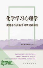Psychology of Chemistry Learning——Empirical Research of Student Study Promotion: XinXueTang Digital Edition by Bi Hualin