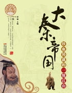 The Qin Empire: Unification of the Whole Territory After Indomitable Struggling by Tong Chao