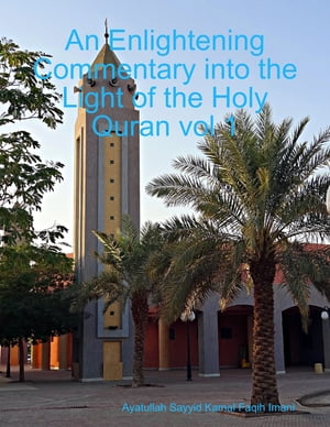 An Enlightening Commentary into the Light of the Holy Quran vol 1 by Ayatullah Sayyid Kamal Faqih Imani