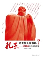 Confucius: Still Admired by Chinese People? by Yu Ronggen