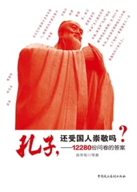 Confucius: Still Admired by Chinese People?