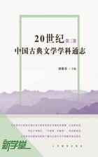 20th Century Chinese Classic Literature Subject Comprehensive Accounts Volume Three: XinXueTang Digital Edition by Liu Jingyi
