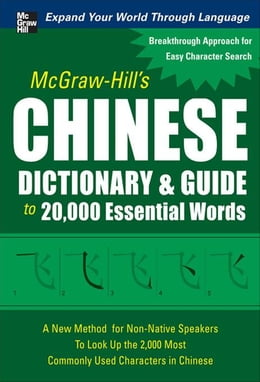 Book McGraw-Hill's Chinese Dictionary and Guide to 20,000 Essential Words: A New Method for Non-Native… by Huang, Quanyu