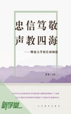 Loyalty,Credibility,Sincerity,and Piety, Teach Around the World——President He Bingsong of Jinan University: XinXueTang Digital Edition by Xia Quan