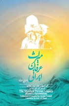 The Mystical Persian Legacy: Rumi's Ascension by Amir Ali Siassi