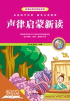 New Analysis to Rhythmic Enlightenment (Ducool Children Sinology Enlightenment Edition) by Hu Yuanbin
