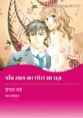 9784596250131 - Hinoto Mori, Liz Fielding: (Hindi) - 本
