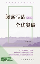 Breakthrough on Reading and Writing——Grade Eight: XinXueTang Digital Edition by Fangyuan