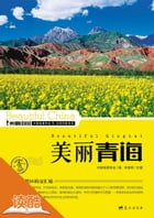 Beautiful Qinghai: Ducool High Definition Illustrated Edition by Zhu Zuxi
