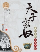 The Emperor's Domestic Slaves: The Weird Group of People in Deep Palace by Tong Chao