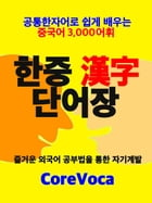 Korean-Chinese Word Lists 3000 for Korean: How to learn Chinese vocabulary with a simple method for school, exam, and business by Taebum Kim