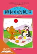 9787563723676 - Graham, Li Dandan: Wind in the Willows (Ducool Fine Proofreaded and Translated Edition) - 书