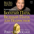 Rich Dad Poor Dad for Teens: The Secrets about Money-That You Don't Learn in School! [Russian Edition]