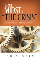 In the Midst of the Crisis: Thoughts on 1 Kings Ch 18 by Ehis Odia