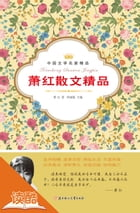 Xiao Hong's Selected Essays (Ducool Celebrity Classics Selection Edition) by Xiao Hong
