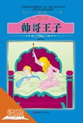 9787563723010 - Zhou Lixia: Handsome Princes (Ducool Fine Proofreaded and Translated Edition) - 书