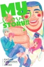 My Love Story!!, Vol. 3 Cover Image