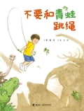 9787544840712 - Peng Yi: Don't Jump Rope with Frogs - 书