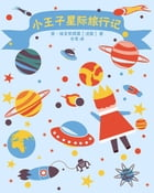 Space Travel of the Little Prince by Wei Wei