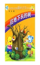 The Ingrown Tree by Ge Bing