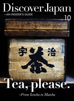 Discover Japan - AN INSIDER'S GUIDE vol.10 【英文版】