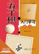 Introductionand and Guide of Five-in-a-Row' s Study (Ducool Course Selection Edition) by Zhou Lixia
