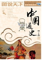 General History of China, Volume Two by Editorial Committee of World of Pictures: Chinese Ancient School Series