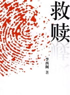 Li XiMin mystery novels: Redemption by Li XiMin