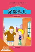 9787563723102 - Dickens, Wu Qianzhuo: Oliver Twist (Ducool Authoritative Fine Proofread and Translated Edition) - 书