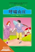 9787563723379 - Brontë, Wu Qianzhuo: Wuthering Heights (Ducool Authoritative Fine Proofread and Translated Edition) - 书