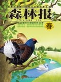 9787537192217 - Bianchi, Wei Wei Translated by: Forest Report Spring - 书