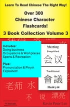 Learn To Read Chinese The Right Way! Over 300 Chinese Character Flashcards! 3 Book Collection…