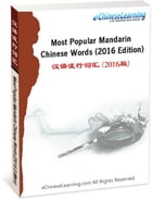 Learn Chinese with eChineseLearning's eBook: Most Popular Mandarin Chinese Words by eChineseLearning
