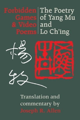 Book Forbidden Games and Video Poems: The Poetry of Yang Mu and Lo Ch'ing by Mu, Yang