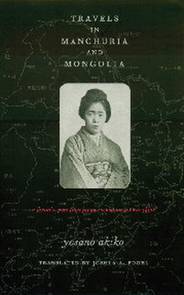 Book Travels in Manchuria and Mongolia: A Feminist Poet from Japan Encounters Prewar China by Akiko Yosano