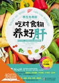 9787534165931 - Tian Yuanxiang: Take Care of Your Livers Firstly: Have a healthy Livers by Eating Properly (Ducool High Definition Illustrated Edition) - 书