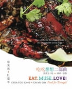 Eat. Muse. Love! Food for Thought by Chua Foo Yong